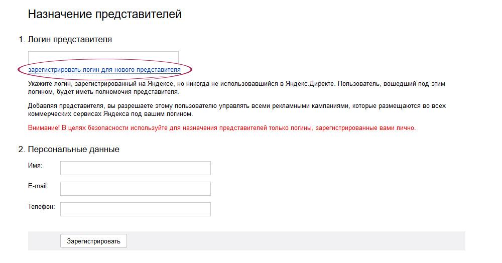 registraciya-logina-dla-novogo-predstavitelya